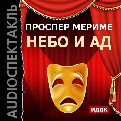 Аудиокнига Театр Клары Газуль. Небо и ад