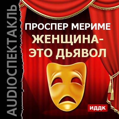 Аудиокнига Театр Клары Газуль. Женщина - это дьявол