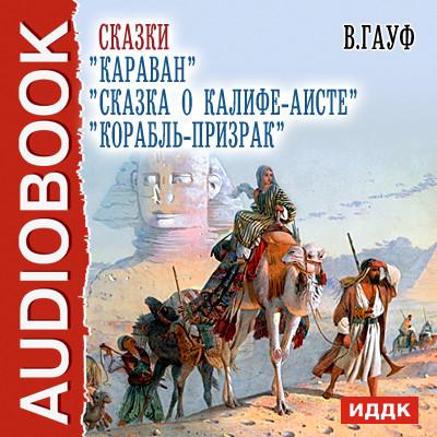 Аудиокнига Сказки Караван,Сказка о Калифе-аисте, Корабль-призрак.