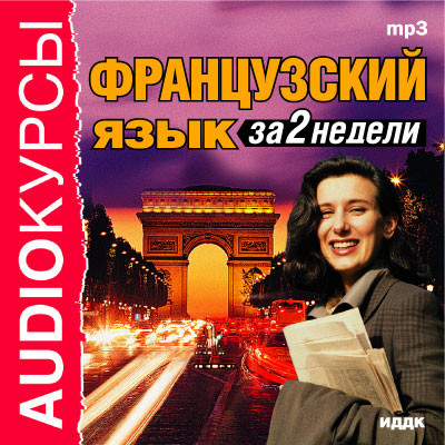 Аудиокнига Французский язык за 2 недели