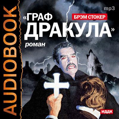 Аудиокнига Граф Дракула (Вампир)