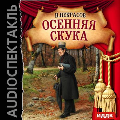 Аудиокнига Осенняя скука