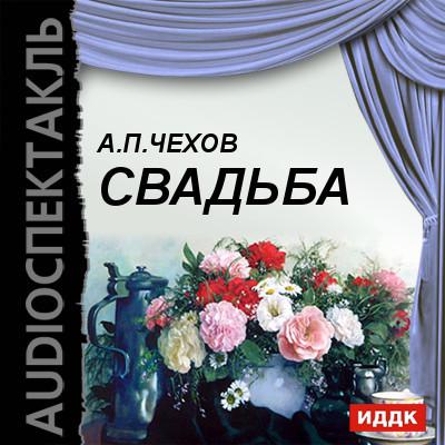 Аудиокнига Свадьба