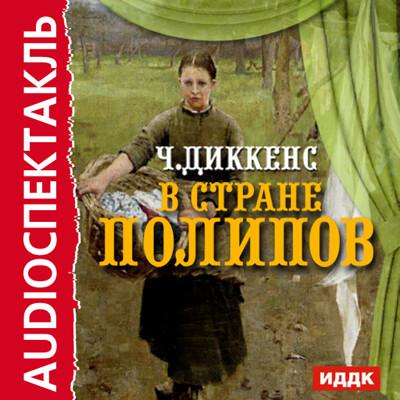 Аудиокнига В стране Полипов