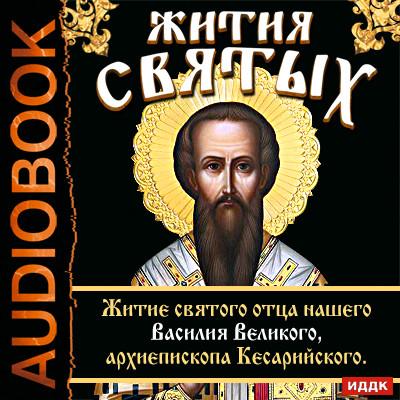 Аудиокнига Жития Святых. Житие святого отца нашего Василия Великого, архиепископа Кесарийского.