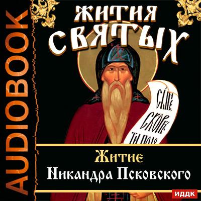 Аудиокнига Жития Святых. Житие Никандра Псковского