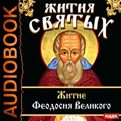 Аудиокнига Жития Святых. Житие Феодосия Великого