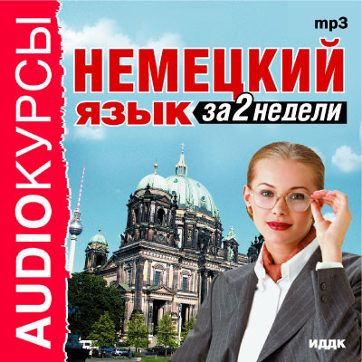 Аудиокнига Немецкий язык за 2 недели