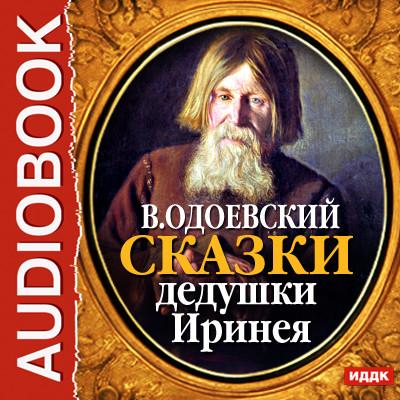 Аудиокнига Сказки дедушки Иринея