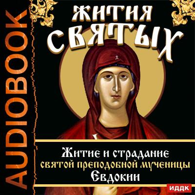 Аудиокнига Жития Святых. Житие и страдание святой преподобной мученицы Евдокии.