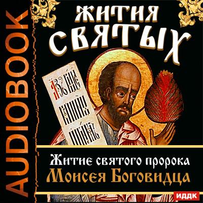 Аудиокнига Жития Святых. Житие святого пророка Моисея Боговидца