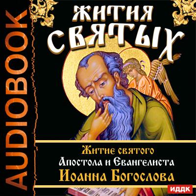 Аудиокнига Жития Святых. Житие святого Апостола и Евангелиста Иоанна Богослова