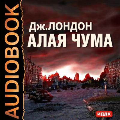 Аудиокнига Алая чума