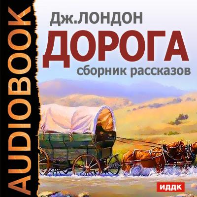 Аудиокнига Дорога. Сборник рассказов