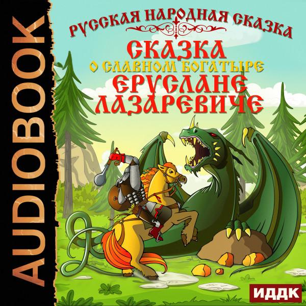 Аудиокнига Сказка о славном богатыре Еруслане Лазаревиче