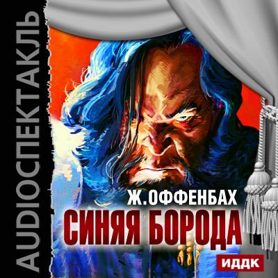 Аудиокнига Синяя Борода