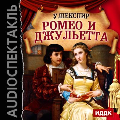 Аудиокнига Ромео и Джульетта