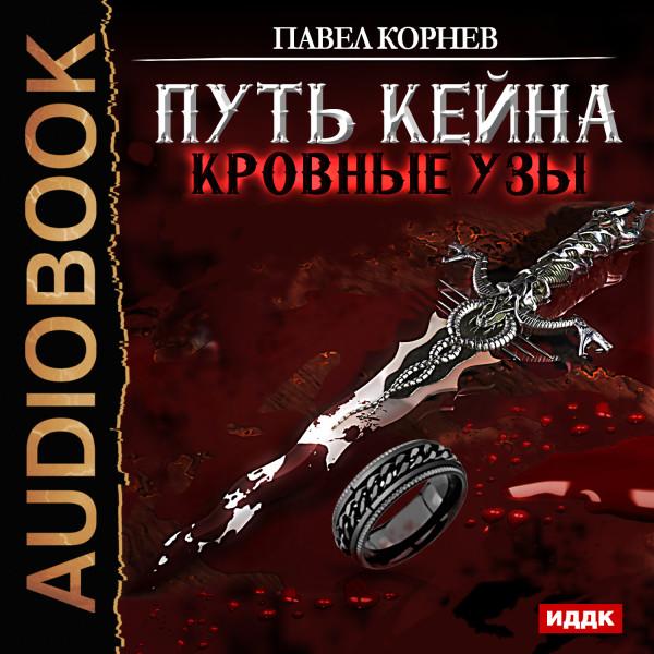 Аудиокнига Путь Кейна. Кровные узы