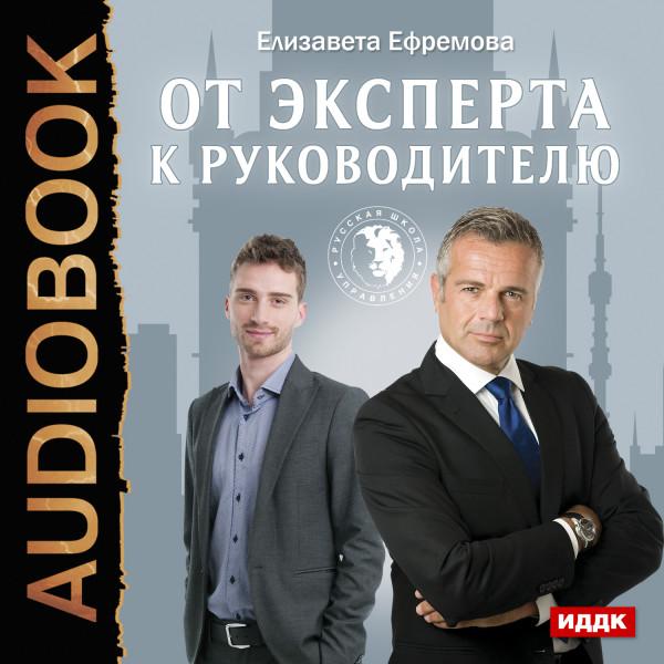 Аудиокнига От эксперта к руководителю