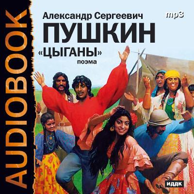 Аудиокнига Цыганы