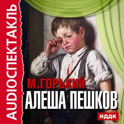 Аудиокнига Алеша Пешков