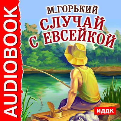 Аудиокнига Случай с Евсейкой