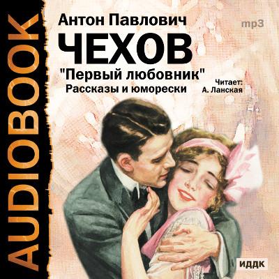 Аудиокнига Первый любовник. Сборник рассказов и  юморесок