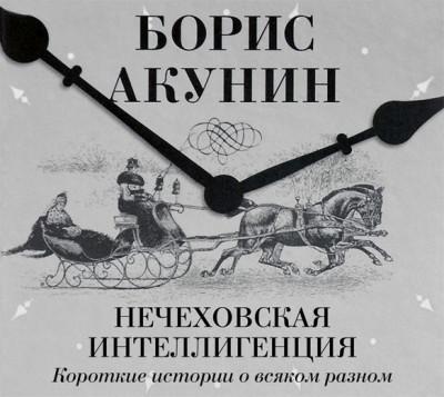 Аудиокнига Нечеховская интеллигенция. Короткие истории о всяком разном