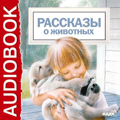 Аудиокнига Рассказы о животных