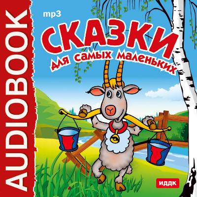Аудиокнига Сказки для самых маленьких