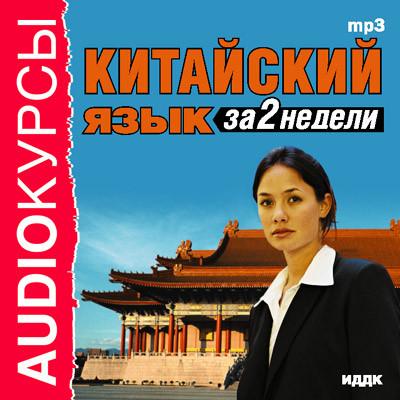Аудиокнига Китайский язык за 2 недели