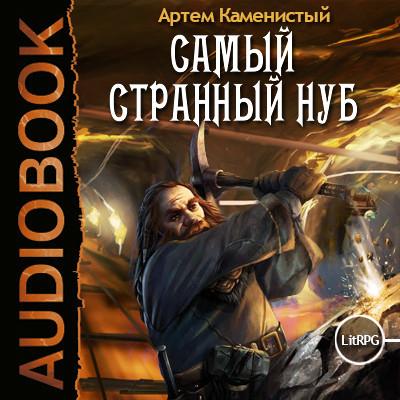 Аудиокнига Самый странный нуб. Книга 1