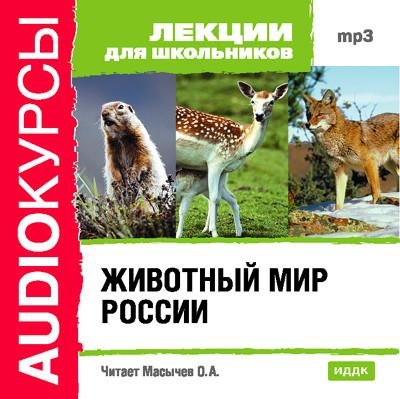 Аудиокнига Животный мир России