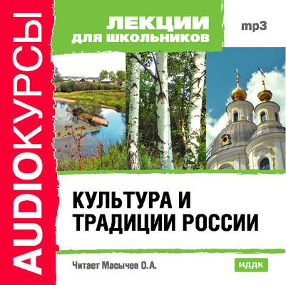 Аудиокнига Культура и традиции России