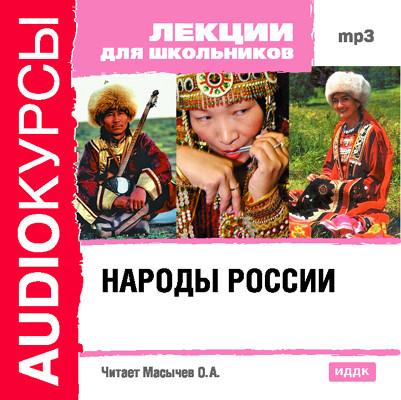 Аудиокнига Народы России