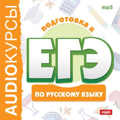 Аудиокнига Подготовка к ЕГЭ по русскому языку