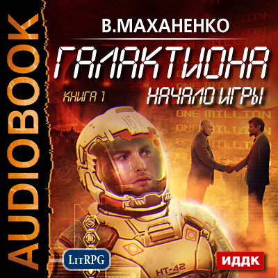 Аудиокнига Галактиона. Книга 1. Начало игры