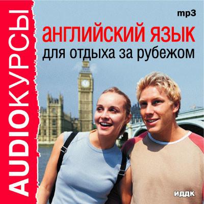 Аудиокнига Английский язык для отдыха за рубежом