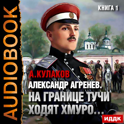 Аудиокнига Александр Агренев. Книга 1. На границе тучи ходят хмуро…