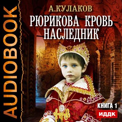 Аудиокнига Рюрикова кровь. Книга 1. Наследник