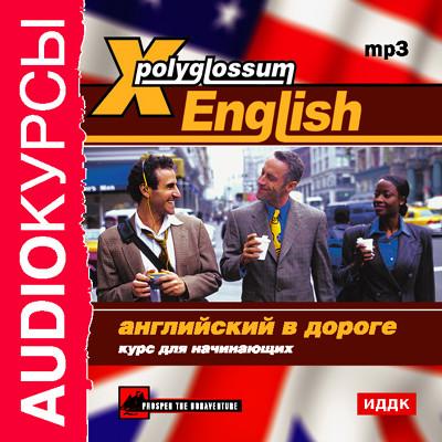 Аудиокнига X-Polyglossum English. Английский в дороге. Курс для начинающих