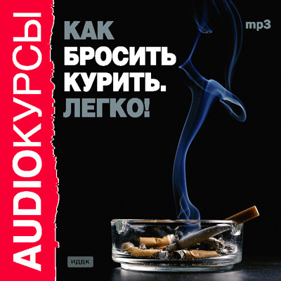 Аудиокнига Как бросить курить. Легко!