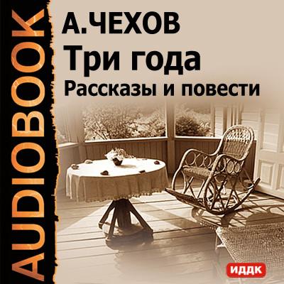 Аудиокнига Три года. Рассказы и повести