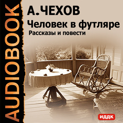 Аудиокнига Человек в футляре. Рассказы и повести
