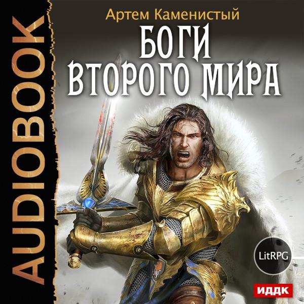 Аудиокнига Самый странный нуб. Книга 3. Боги Второго Мира