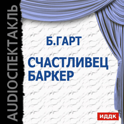 Аудиокнига Счастливец Баркер
