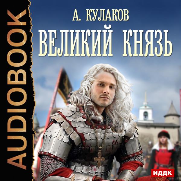 Аудиокнига Рюрикова кровь. Книга 2. Великий князь