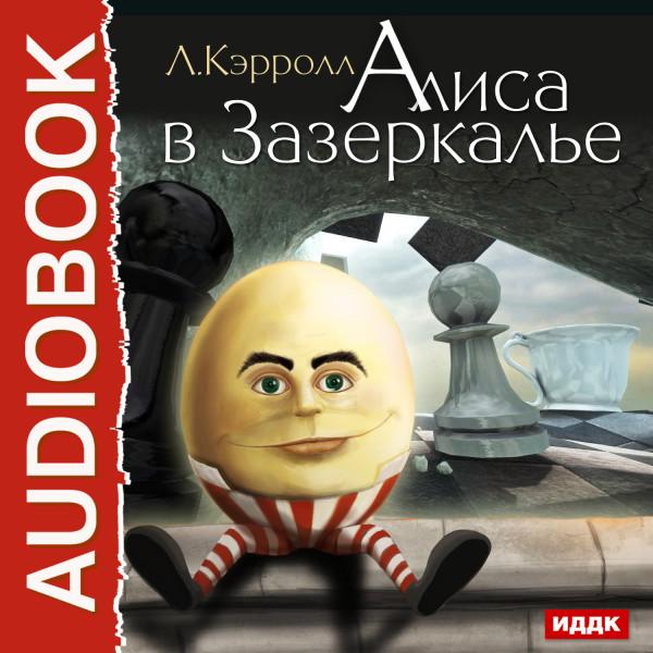Аудиокнига Алиса в Зазеркалье