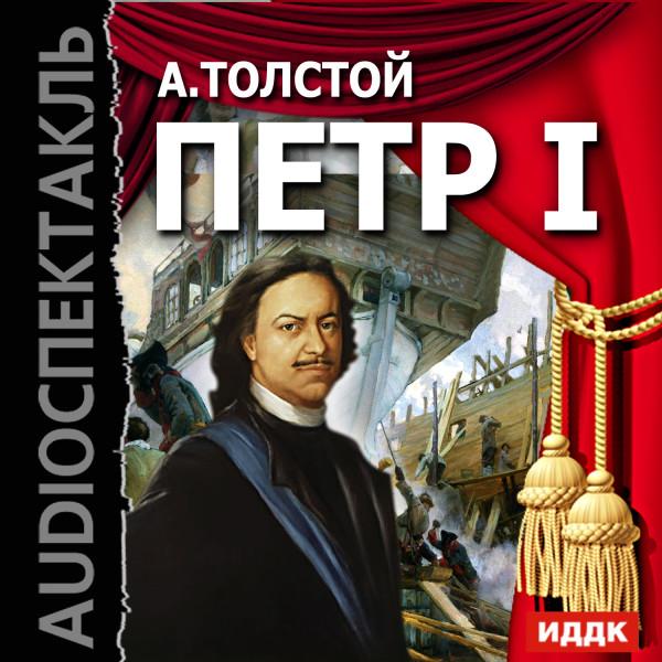 Аудиокнига Петр I