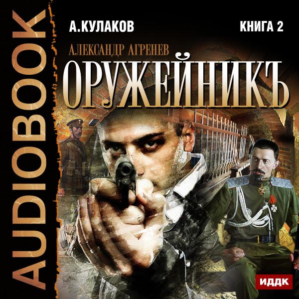 Аудиокнига Александр Агренев. Книга 2. Оружейникъ